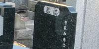墓誌交換・新設