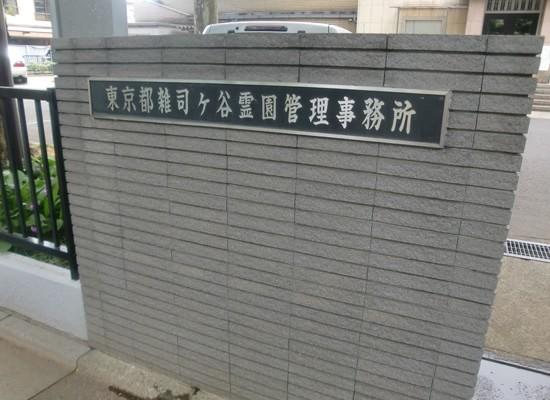 雑司ヶ谷霊園2