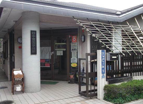 谷中霊園管理事務所