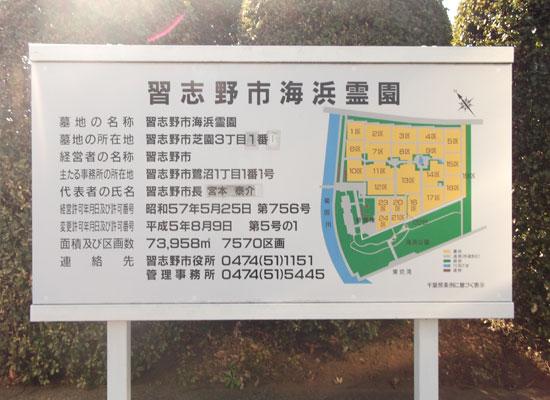 習志野市海浜霊園_3