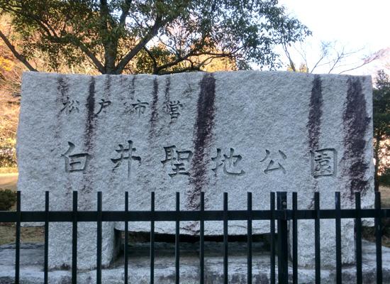 白井聖地公園イメージ2