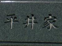 「○○家」彫刻例