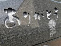 言葉の彫刻例