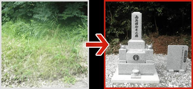 和型墓石新規建立実績