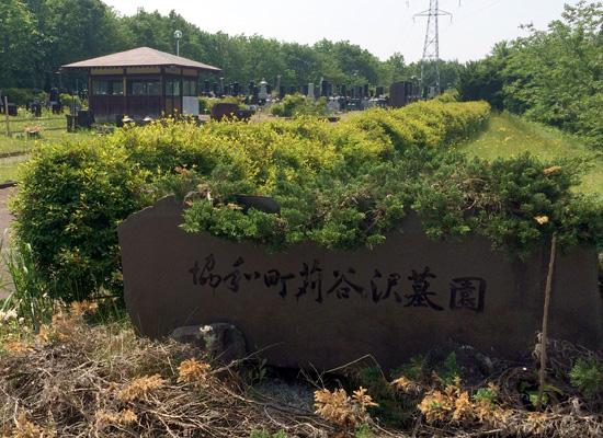協和苅谷沢墓園1
