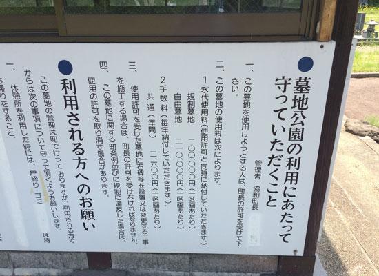 協和苅谷沢墓園3