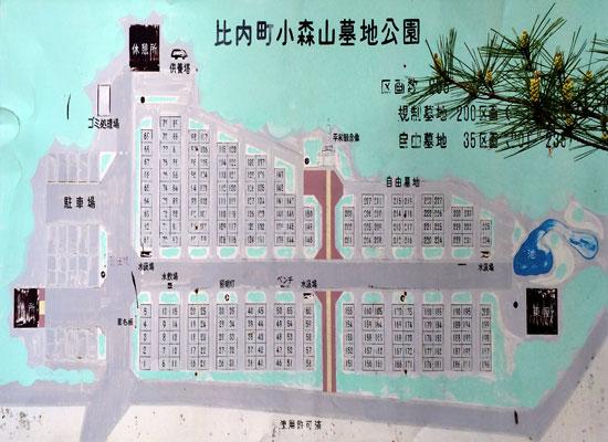 小森山墓地公園案内図
