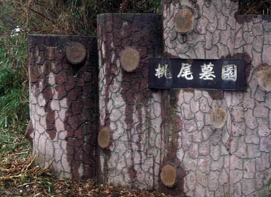 桃尾墓園1