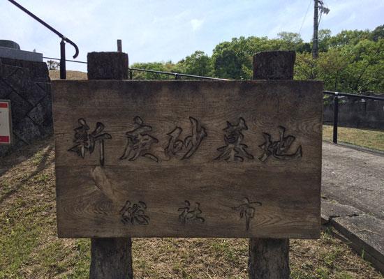 総社市新長砂墓地4