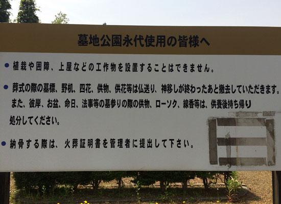 西仙北墓地公園5