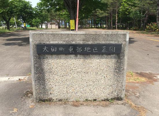 太田東部墓園1