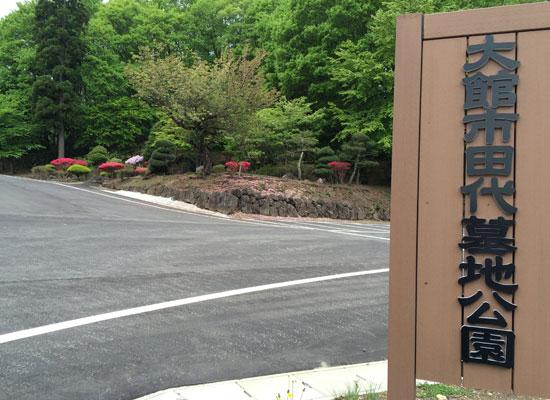 田代墓地公園-2