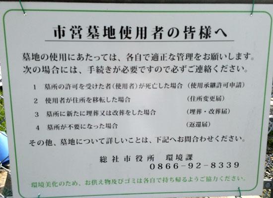山手奥田墓地5