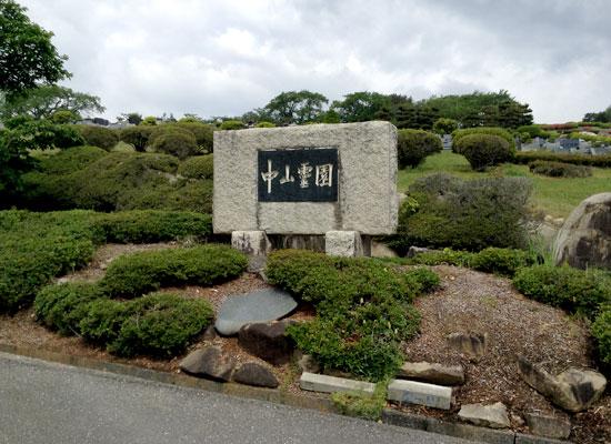 中山霊園2