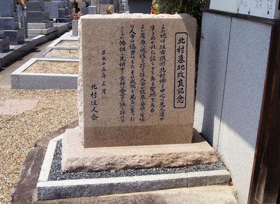 北村墓地-2
