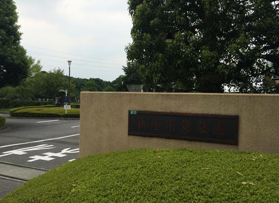 新座市営墓園入口
