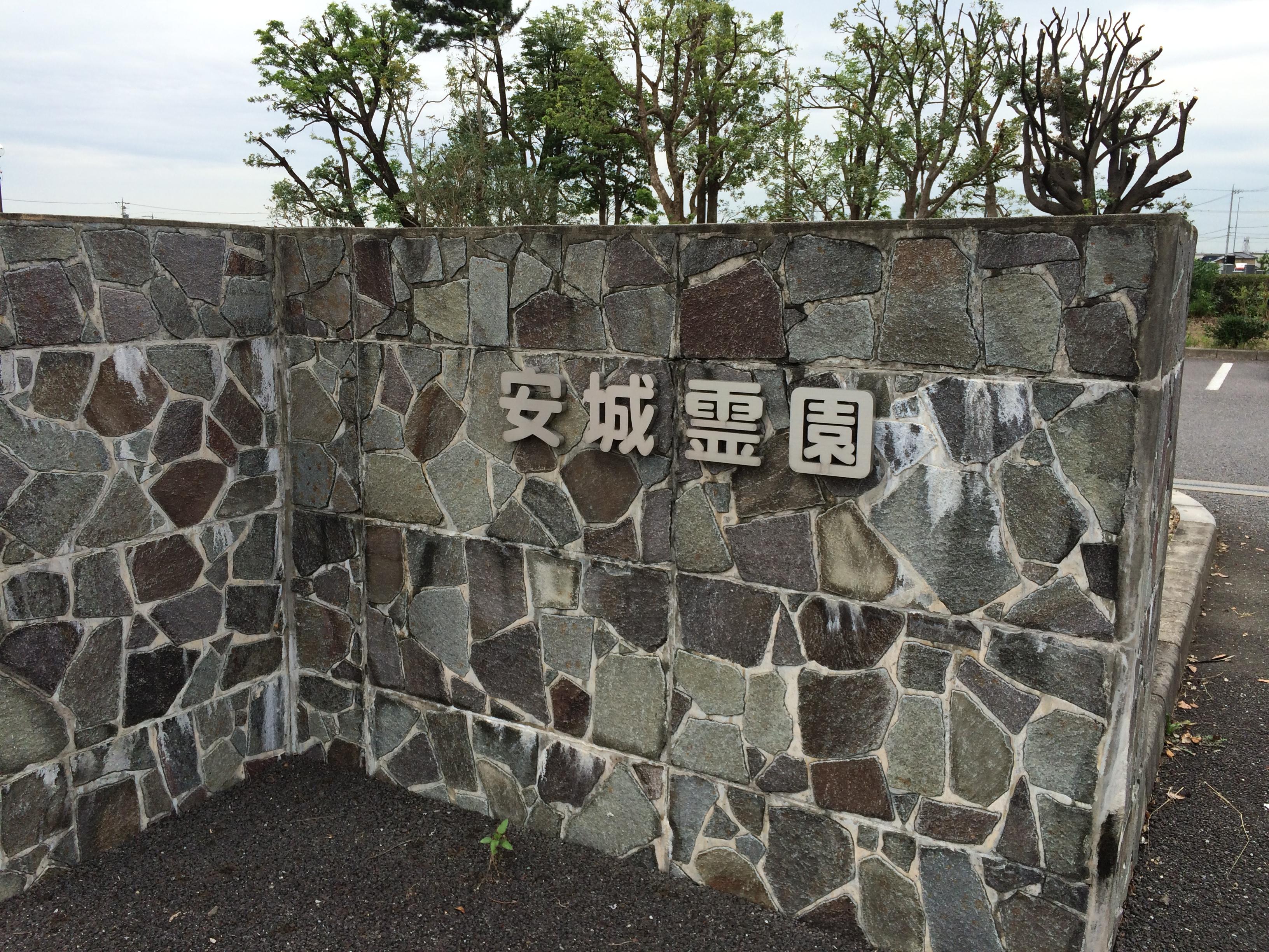 安城霊園入口