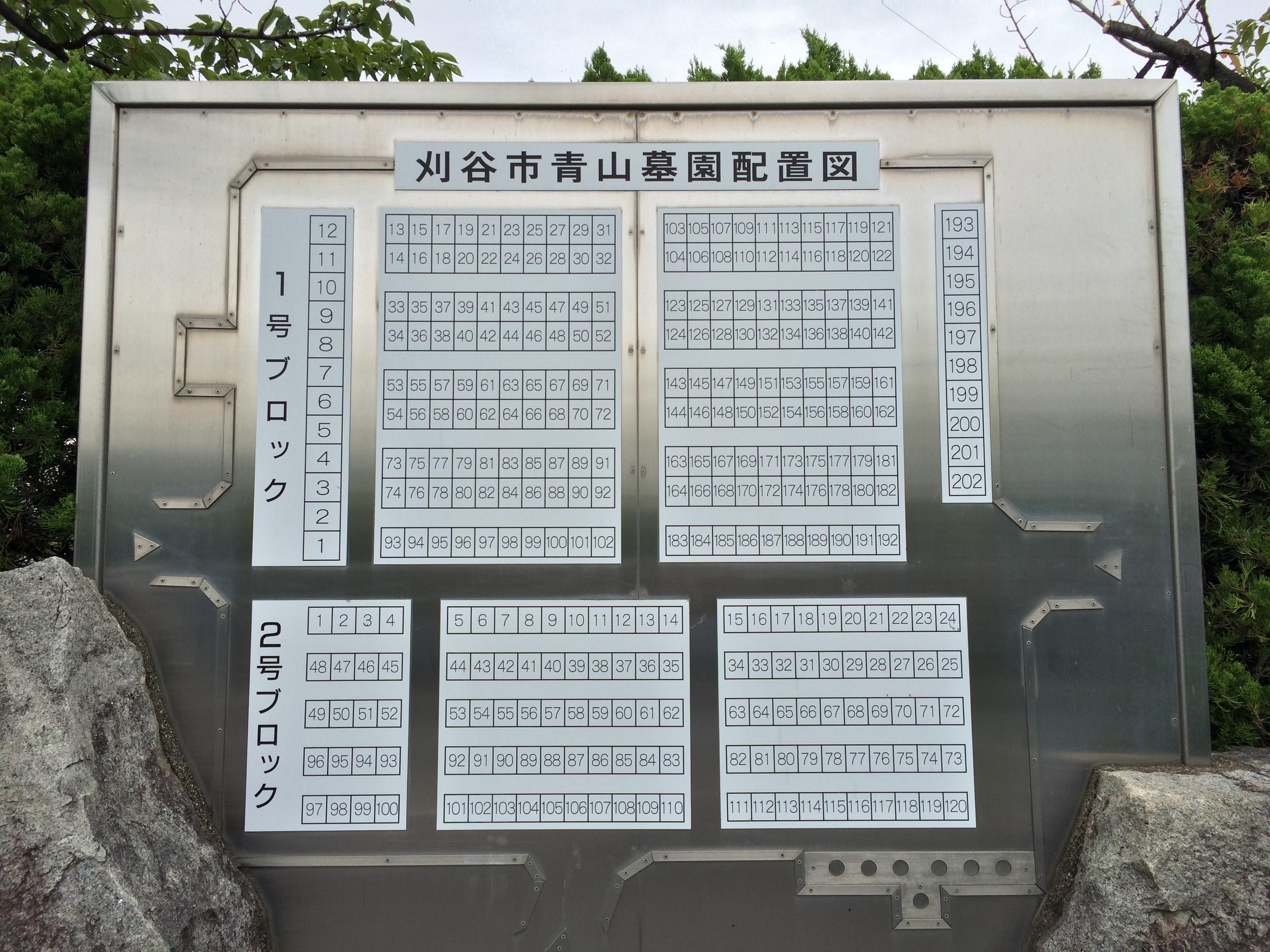 青山斎園墓園区画図