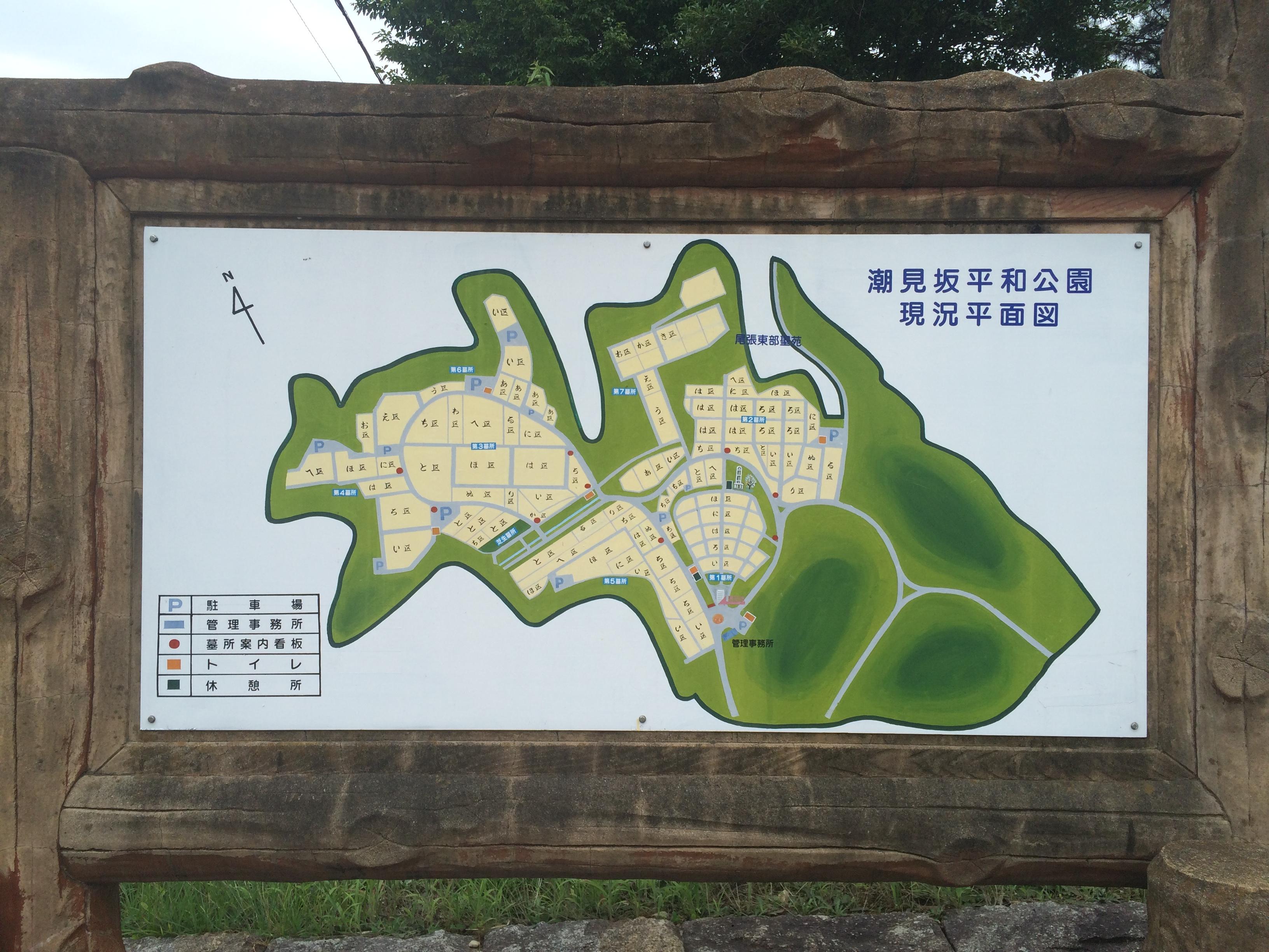 潮見坂平和公園案内図