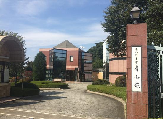 青山苑入口