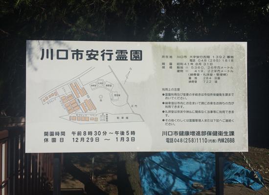 川口市営安行霊園