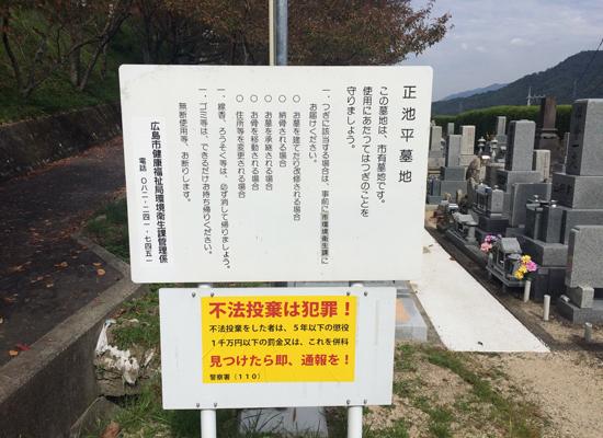 広島市営 正池平墓地